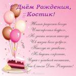 С днем рождения Костик открытка скачать бесплатно на сайте otkrytkivsem.ru