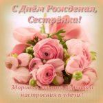 С днем рождения красивая открытка для сестренки скачать бесплатно на сайте otkrytkivsem.ru