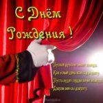С днем рождения красивая театральная открытка скачать бесплатно на сайте otkrytkivsem.ru