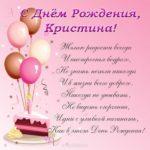 С днем рождения Кристина открытка фото скачать бесплатно на сайте otkrytkivsem.ru