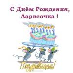 С днем рождения Ларисочка открытка скачать бесплатно на сайте otkrytkivsem.ru