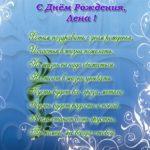 С днем рождения Лена фото открытка скачать бесплатно на сайте otkrytkivsem.ru