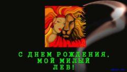 Открытка с днем рождения мужчине льву скачать бесплатно на сайте otkrytkivsem.ru