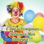 С днем рождения любимая моя девочка открытка скачать бесплатно на сайте otkrytkivsem.ru