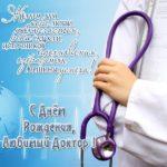 С днем рождения любимый доктор открытка скачать бесплатно на сайте otkrytkivsem.ru