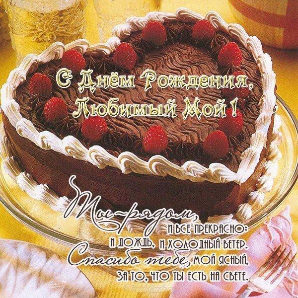 С днем рождения любимый открытка со стихами скачать бесплатно на сайте otkrytkivsem.ru
