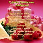 С днем рождения Любочка открытка красивая скачать бесплатно на сайте otkrytkivsem.ru