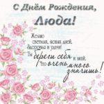 С днем рождения Люда Поздравления открытка скачать бесплатно на сайте otkrytkivsem.ru