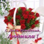 С днем рождения Людмила открытка красивая скачать бесплатно на сайте otkrytkivsem.ru