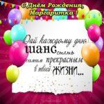 С днем рождения Маргаритка открытка скачать бесплатно на сайте otkrytkivsem.ru