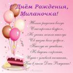 С днем рождения Миланочка открытка скачать бесплатно на сайте otkrytkivsem.ru