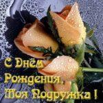 С днем рождения моя подружка открытка скачать бесплатно на сайте otkrytkivsem.ru