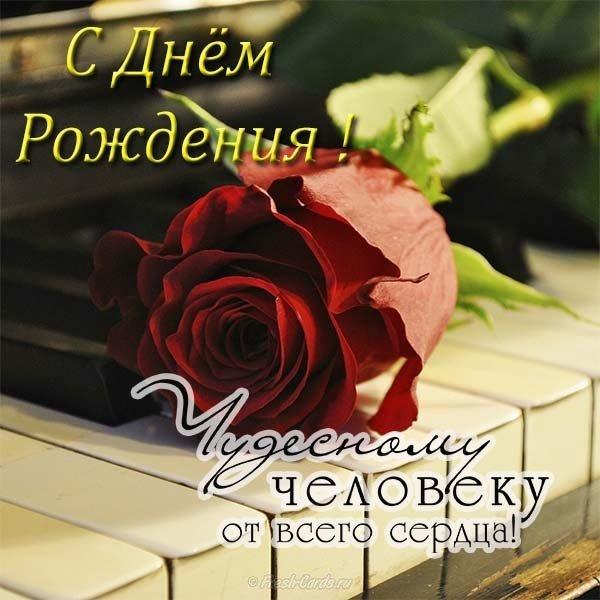 С днем рождения мужчине элегантная открытка скачать бесплатно на сайте otkrytkivsem.ru