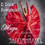 С днем рождения мужчине открытка красивая с танцами скачать бесплатно на сайте otkrytkivsem.ru