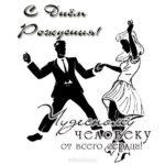 С днем рождения мужчине открытка с танцами скачать бесплатно на сайте otkrytkivsem.ru