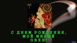 Открытка с днем рождения мужчине овну скачать бесплатно на сайте otkrytkivsem.ru