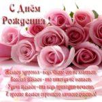С днем рождения мужчине стихи красивая открытка скачать бесплатно на сайте otkrytkivsem.ru