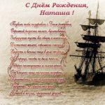 С днем рождения Наташа стихи поздравление открытка скачать бесплатно на сайте otkrytkivsem.ru