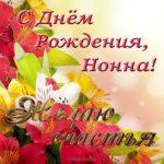 С днем рождения Нонна открытка скачать бесплатно на сайте otkrytkivsem.ru