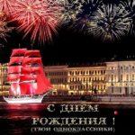 С днем рождения от одноклассников открытка скачать бесплатно на сайте otkrytkivsem.ru