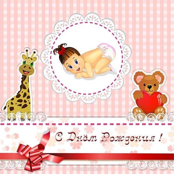 С днем рождения открытка с ребенком скачать бесплатно на сайте otkrytkivsem.ru