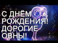 Картинка надпись на день рождения овнам скачать бесплатно на сайте otkrytkivsem.ru