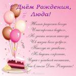 С днем рождения поздравительная открытка Люда скачать бесплатно на сайте otkrytkivsem.ru
