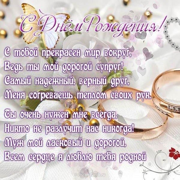 Поздравление мужа для жены на день рождения