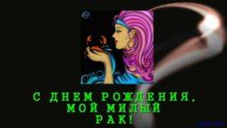 Открытка с днем рождения милый рак скачать бесплатно на сайте otkrytkivsem.ru