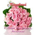С днем рождения Розочка открытка скачать бесплатно на сайте otkrytkivsem.ru