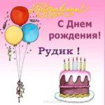 С днем рождения Рудик открытка скачать бесплатно на сайте otkrytkivsem.ru