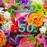С днем рождения с 50 открытка скачать бесплатно на сайте otkrytkivsem.ru