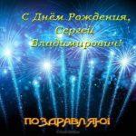 С днем рождения Сергей Владимирович открытка скачать бесплатно на сайте otkrytkivsem.ru