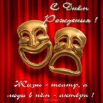 С днем рождения театральная открытка скачать бесплатно на сайте otkrytkivsem.ru