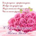 С днем рождения тетя Валя красивая открытка скачать бесплатно на сайте otkrytkivsem.ru