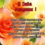 С днем рождения учителю от родителей открытка скачать бесплатно на сайте otkrytkivsem.ru