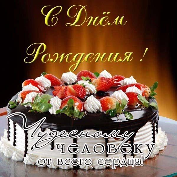 С днем рождения в открытке женщине скачать бесплатно на сайте otkrytkivsem.ru