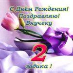 С днем рождения внука 2 года открытка скачать бесплатно на сайте otkrytkivsem.ru