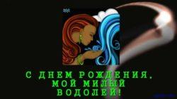 Картинка открытка на день рождения милому водолею скачать бесплатно на сайте otkrytkivsem.ru