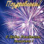 С днем рождения Зиночка открытка скачать бесплатно на сайте otkrytkivsem.ru