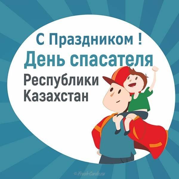 s dnem spasatelya kartinka kazakhstan