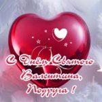 С днем св Валентина открытка подруге скачать бесплатно на сайте otkrytkivsem.ru