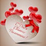 С днем Святого Валентина открытка сердечко скачать бесплатно на сайте otkrytkivsem.ru