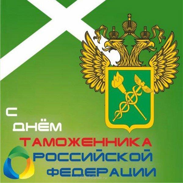 s dnem tamozhennika rosslyskoy federatsii kartinka
