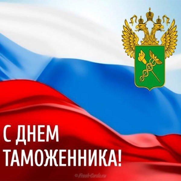 s dnem tamozhennika rosslyskoy federatsii otkrytka