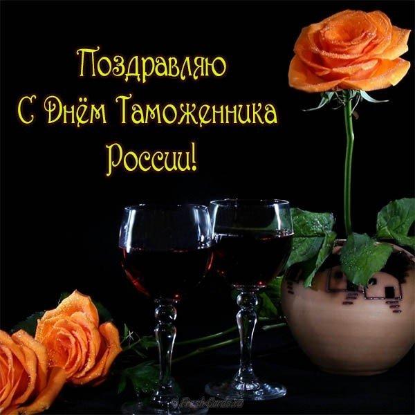 s dnem tamozhennika rosslyskoy federatsii pozdravlenie