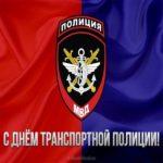 С днем транспортной полиции открытка скачать бесплатно на сайте otkrytkivsem.ru