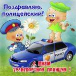 С днем транспортной полиции открытка прикольная скачать бесплатно на сайте otkrytkivsem.ru