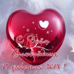 С днем влюбленных 2018 открытка любимому скачать бесплатно на сайте otkrytkivsem.ru