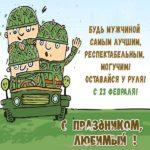 С днем защитника любимый открытка скачать бесплатно на сайте otkrytkivsem.ru